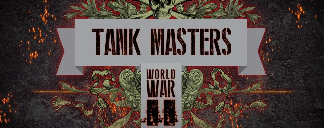 На Kickstarter з'явилася унікальна колода карт про танкових геніїв ІІ світової війни