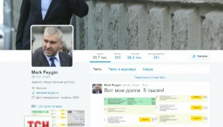 Адвокатові Марку Фейгіну заборонили виїзд із Росії