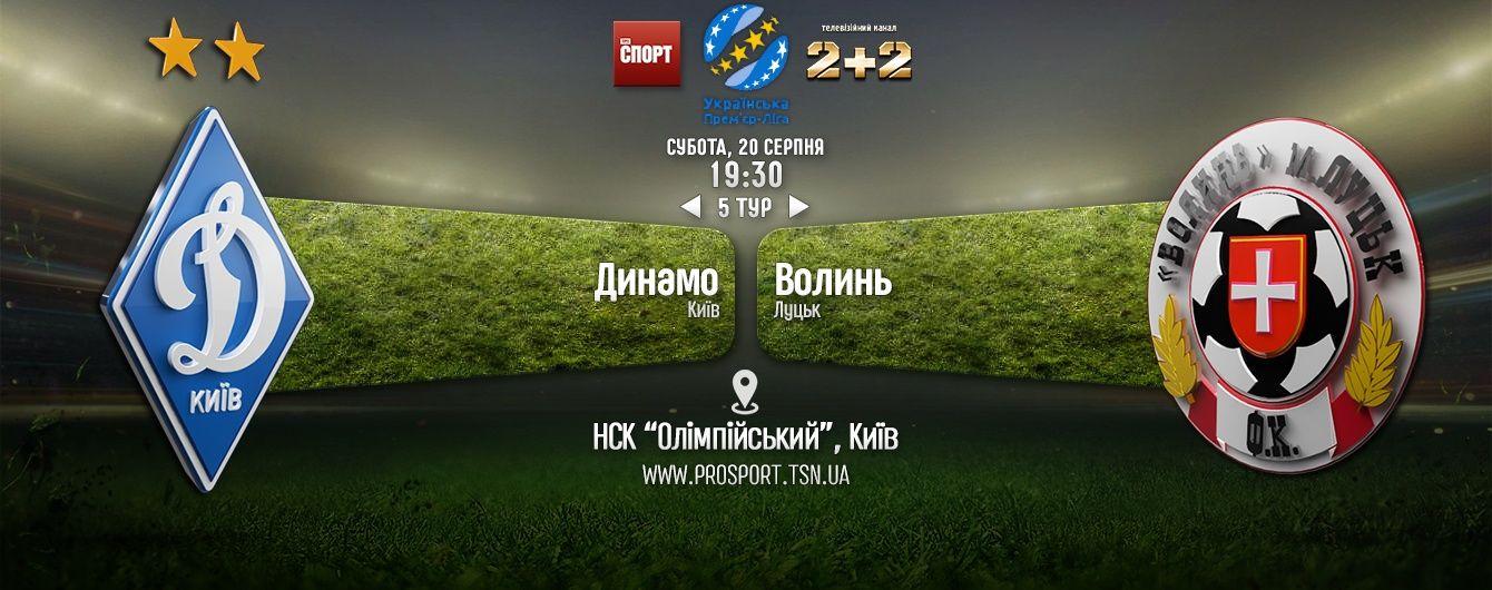 Динамо - Волинь - 2:1. Відео матчу