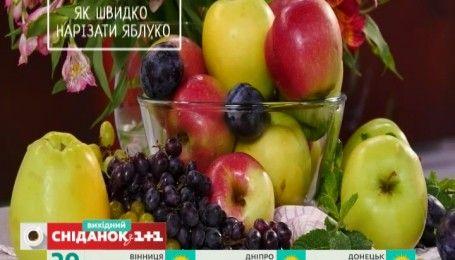 Як акуратно і швидко нарізати яблука