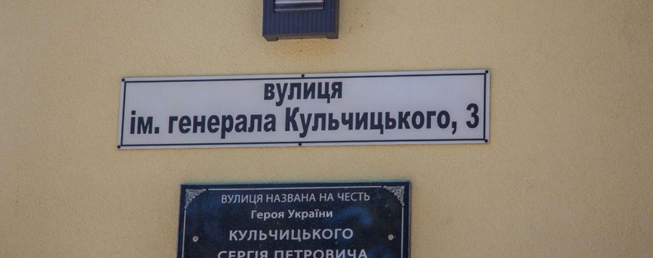 У Вишгороді офіційно відкрили вулицю імені генерала Кульчицького