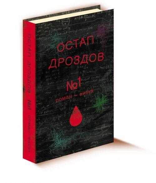 дроздов книга