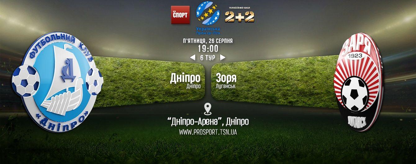 Дніпро - Зоря - 2:0. Відео матчу