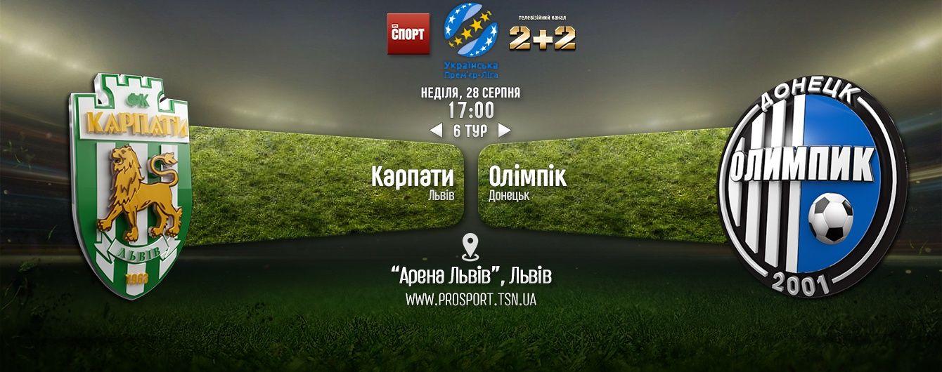 Карпати - Олімпік. Відео онлайн-трансляція