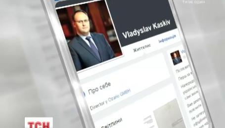 Владислав Каськів  у соцмережі спростував інформацію про своє затримання у Панамі