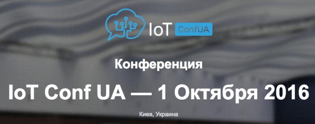 1 жовтня в Києві відбудеться конференція, присвячена Інтернету речей