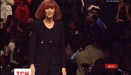 """Легендарная дизайнерка, """"королева трикотажа"""" Соня Рикель умерла во Франции"""