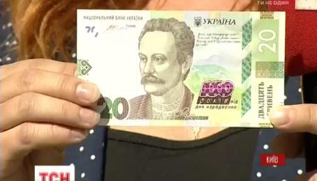 Нацбанк презентовал новую коллекционную банкноту номиналом в 20 гривен