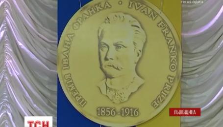 До ювілею Івана Франка на Львівщині вперше вручатимуть міжнародну премію імені митця