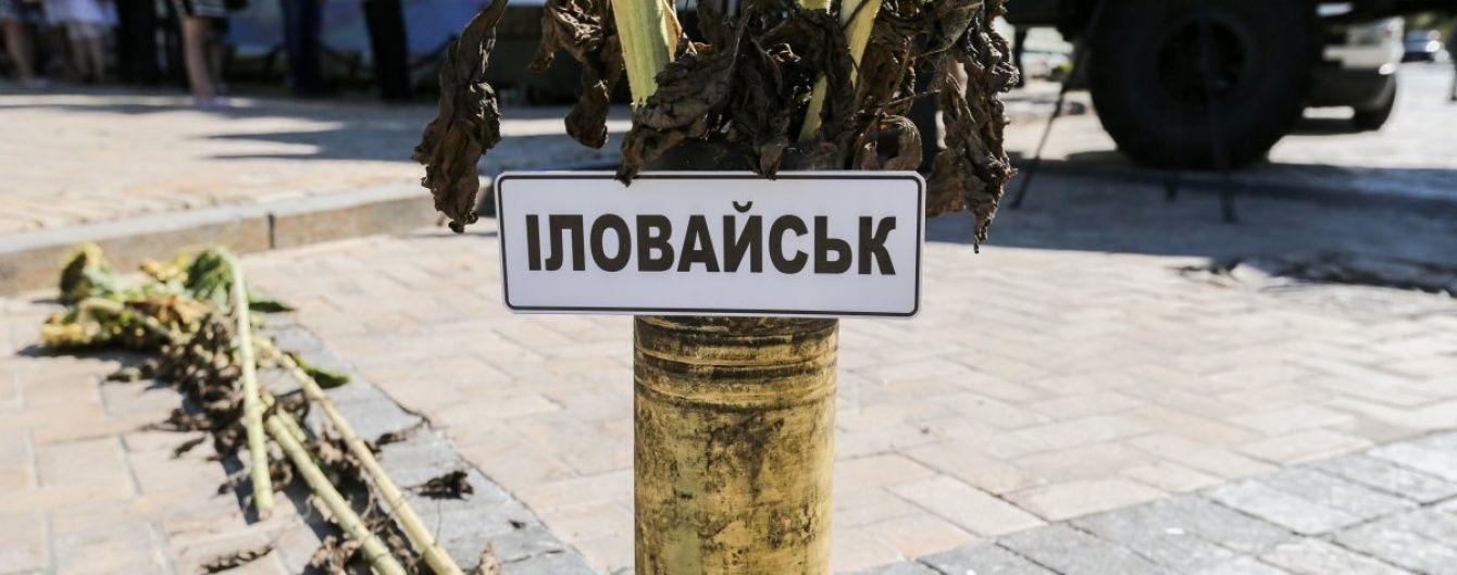 В Україні завершилася судова військова експертиза Іловайської трагедії