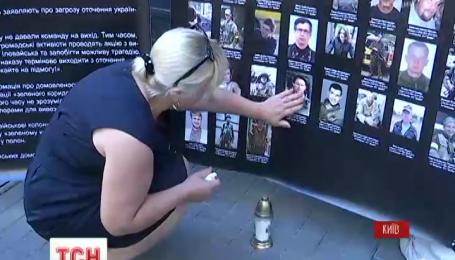 """У другі роковини """"Іловайського котла"""" родичі загиблих вимагають передати справу до суду"""