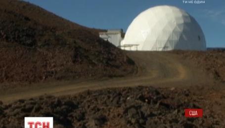 Марсіанські Гаваї: вчені NASA протягом року імітували умови польоту на Марс