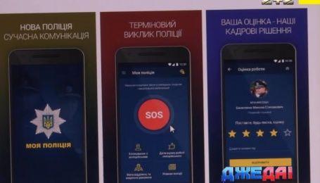"""В Днепре наконец начало работать мобильное приложение """"Моя полиция"""""""
