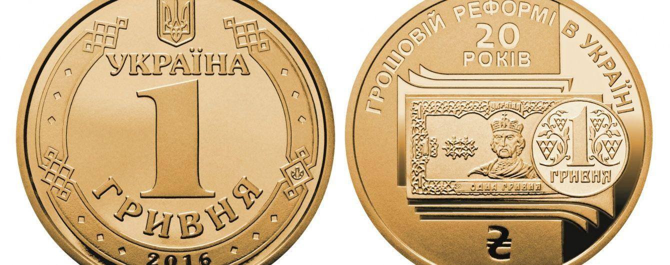Нацбанк вводить в обіг нову 1-гривневу монету