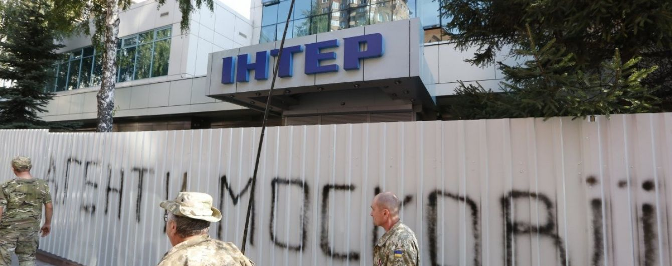 """Активисты не пропускают работников """"Интера"""" на работу"""