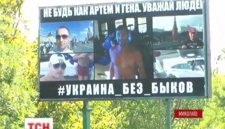 """У Миколаєві організували флешмоб """"Україна проти биків"""""""