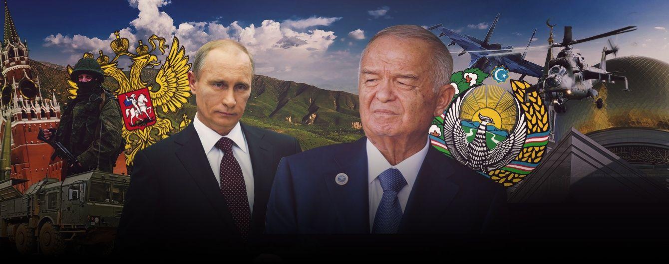Узбекистан и Кремль – отношения без обязательств