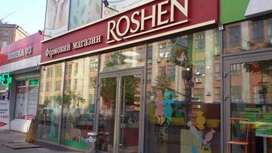 У Roshen пояснили, як майно з липецької фабрики опинилося в Україні