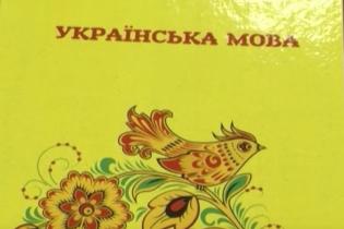 """Терористи """"ДНР"""" написали підручник з української мови зі своєю пропагандою"""