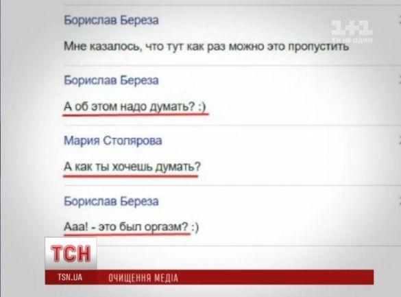 Переписка Столярової про нардепів_2