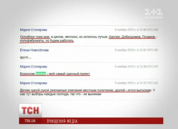 Переписка Столярової про нардепів_1