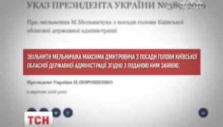 После обысков у своего заместителя бывший председатель Киевской ОГА уволился и исчез