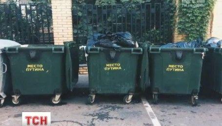 Місце Путіна: у Москві невідомі креативно обписали сміттєві баки