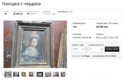 Вкрадена у Львові картина_4