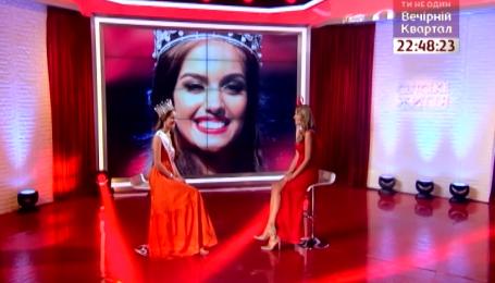 Мисс Украина-2016 о счастливых числах и козырных талантах для мирового конкурса красоты
