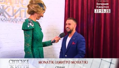 """Зірковий тренер """"Голос. Діти"""" MONATIK вперше розповів про свою родину"""