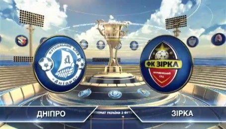 Днепр - Зирка - 0:1. Видео матча