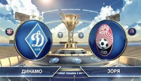 Динамо - Заря - 0:1. Видео матча