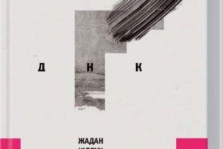Жадан, Кидрук, Карпа, Фоззи, Винничук, Кокотюха, Рафеенко: ДНК