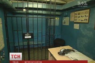 В киевском метро отказались от клеток для правонарушителей