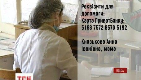 Трехлетний Артемка из Одессы нуждается в помощи неравнодушных в борьбе с болезнью