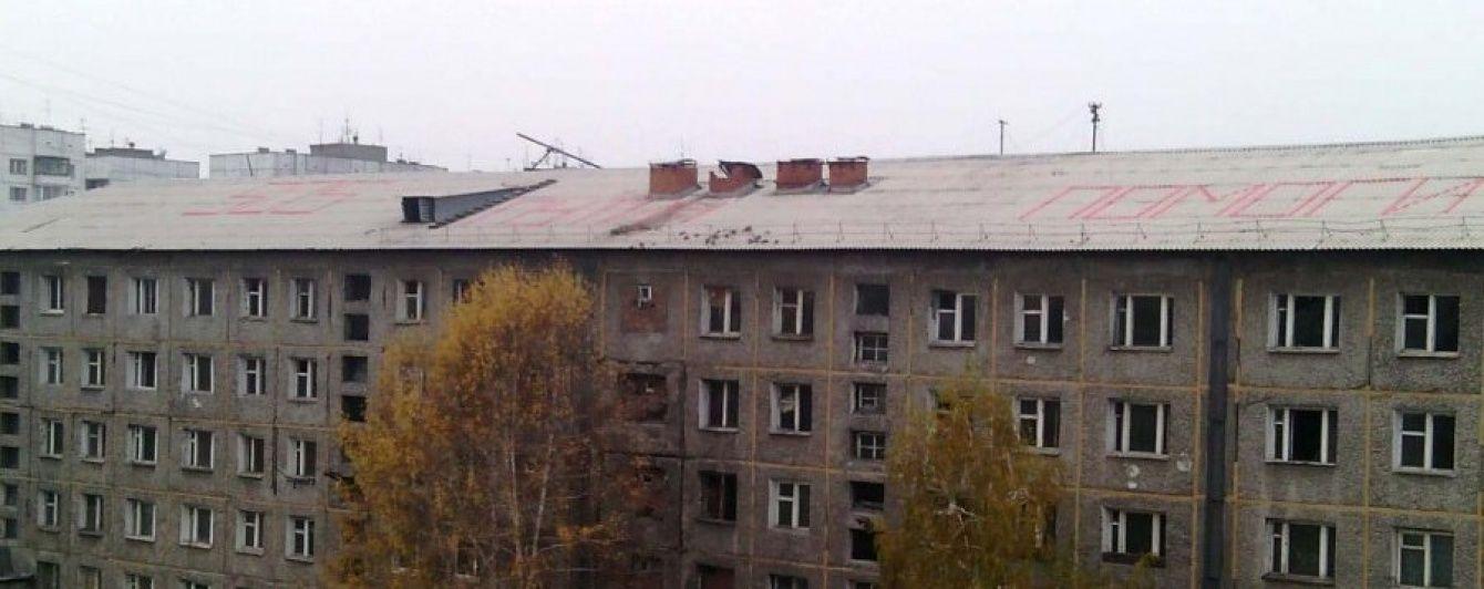 """Мешканці аварійного будинку в Сибіру написали на даху """"Путіне, допоможи!"""""""
