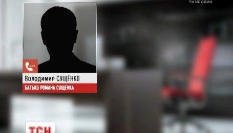 Батьки журналіста Сущенко прокоментували його арешт у Москві