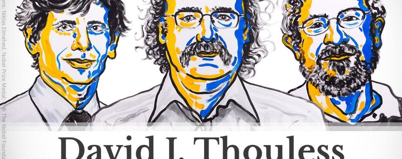 Нобелівську премію з фізики отримали троє американців