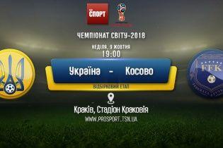 Україна - Косово - 3:0. Онлайн-трансляція матчу відбору ЧС-2018