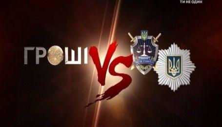 """""""Гроші"""" vs коррупционеры: как правоохранители реагируют на журналистские расследования"""