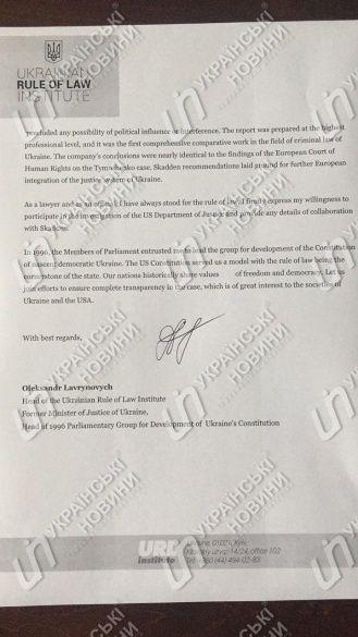 лист Лавриновича щодо Манафорта