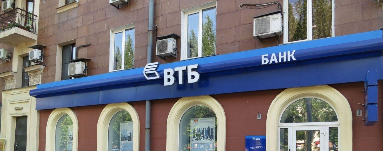 """Українська """"дочка"""" російського банку """"ВТБ"""" ввела комісії та ліміти на зняття готівки"""