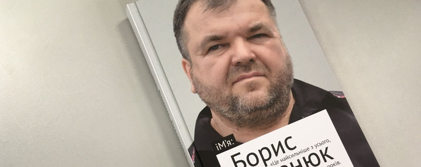 Борис Гуменюк  Блокпост - Книжки - TCH.ua c4a32563c4704