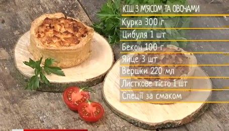 Кіш з м'ясом та овочами – рецепти Сенічкіна