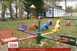 Задля порятунку школи село на Полтавщині обіцяє переселенцям гроші та інші блага