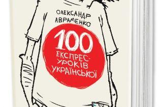 Александр Авраменко: 100 экспресс-уроков украинского языка