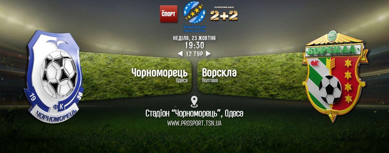 Чорноморець - Ворскла - 1:2. Відео матчу