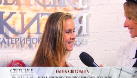 Еліна Світоліна розповіла про своїх шанувальників та любов до рідної Одеси