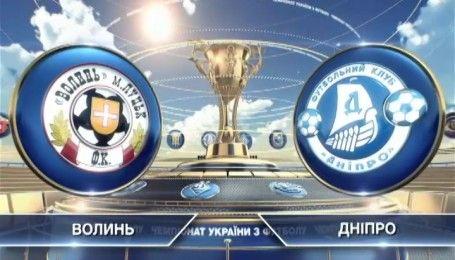 Волынь - Днепр - 3:0. Видео матча