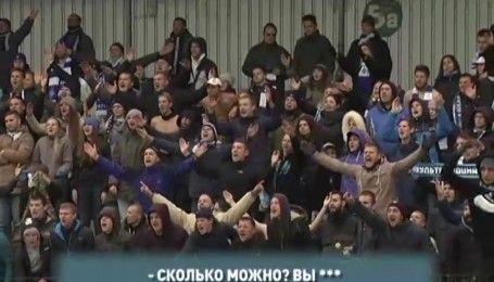 Сколько можно, вы за*бали! Фанаты показали отношение к игре Динамо